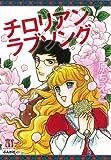チロリアン・ラブソング (ホラーMコミック文庫)