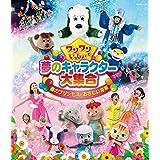 [Blu-ray] ワンワンといっしょ! 夢のキャラクター大集合 ~春のプリンセスとおさむい将軍~