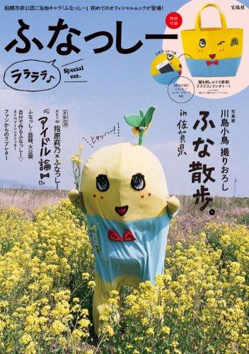 【販売店限定版】ふなっしー ララララ♪ Special ver.