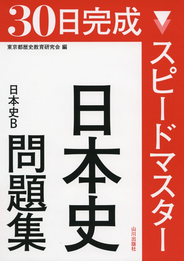 30日完成 スピードマスター 日本史問題集 日本史B