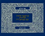 The Koren Classic Tehillim: A Large T...
