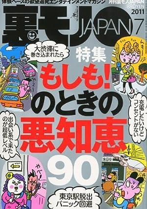 裏モノ JAPAN (ジャパン) 2011年 07月号 [雑誌]
