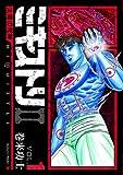 ミキストリ2 ー太陽の死神ー 1 (BUNCH COMICS)