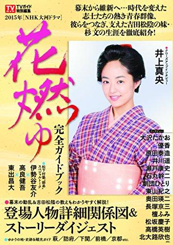 [NHK大河ドラマ]『花燃ゆ』完全ガイドブック (TOKYO NEWS MOOK 458号)