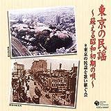 東京の民謡~蘇る昭和初期の唄~