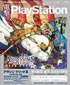 電撃PlayStation (プレイステーション) 2012年 11/29号 [雑誌]