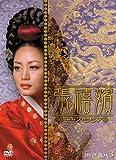 張禧嬪[チャン・ヒビン] DVD-BOX3