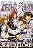 Comic ZERO-SUM (コミック ゼロサム) 2009年 05月号 [雑誌]