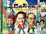 金曜8時のドラマ 三匹のおっさん2~正義の味方、ふたたび!!~ DVD-BOX