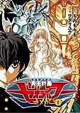 冥王計画ゼオライマーΩ (1) (リュウコミックス)