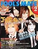 FOOL'S MATE Vol.364(フールズメイト) 2012年 02月号 [雑誌]