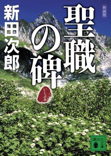 新装版 聖職の碑 (講談社文庫)(新田 次郎)