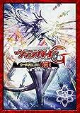カードファイト!! ヴァンガードG カードクロニクル RED