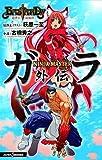 BASTARD!! -暗黒の破壊神- NINJAMASTER ガラ外伝 (JUMP j BOOKS)
