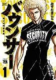 バウンサー 1 (ヤングチャンピオン烈コミックス)
