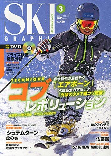スキーグラフィック 2015年 03月号 [雑誌]