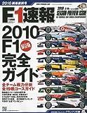 F1 ( エフワン ) 速報 2010年 3/18号 [雑誌]