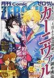 Comic ZERO-SUM (コミック ゼロサム) 2013年 3月号