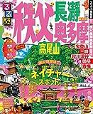 るるぶ秩父 長瀞 奥多摩 高尾山 (るるぶ情報版(国内))