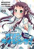 アイドライジング!外伝 オリンライジング!03<オリンライジング!> (電撃コミックスNEXT)