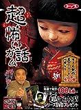 超・怖い話ガム (第6弾) 24個入 BOX (食玩・ガム)