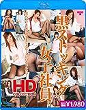 黒ストッキング女子社員 HD COLLECTION[Blu-ray]