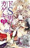 ドS男子とカゲキH濃蜜・読者体験 (ミッシィコミックスYLC Collection)