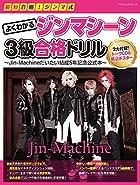 『最短合格!ジンマ式よくわかるジンマシーン3級合格ドリル~Jin-Machineだいたい結成5年記念公式本~』(ヤマハムックシリーズ169)