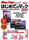 はじめてのマック 2017 ~Windowsとは違うMacのキホン~ (Mac Fan Special)