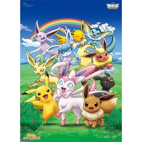 300 Large Piece Pikachu and Pokemon Best Wishes Pikachu 300-L357