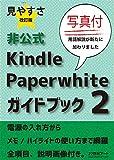 非公式Kindle Paperwhiteガイドブック2
