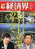経済界 2011年 11/1号 [雑誌]