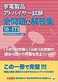 家電製品アドバイザー試験 全問題&解答集 16~17年版
