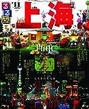 るるぶ上海11 (るるぶ情報版海外)