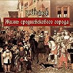 Zhizn' srednevekovogo goroda [The Life of a Medieval City] | Konstantin Ivanov