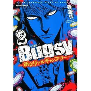 Bugsy~新宿リアルギャンブラー~(2) (アクションコミックス)