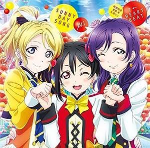 劇場版『ラブライブ!The School Idol Movie』挿入歌 「SUNNY DAY SONG/?←HEARTBEAT」 [CD]