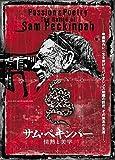 サム・ペキンパー 情熱と美学[DVD]