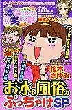 ちび本当にあった笑える話 ガールズコレ 41 (ぶんか社コミックス)