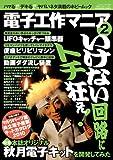 電子工作マニア 2 (三才ムック VOL. 306)