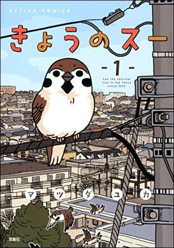 きょうのスー 1  アクションコミックス