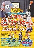 DVDにライバルに差をつける! 小学生のミニバスケットボール上達のポイント50 (まなぶっく)