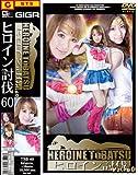 GIGA/ヒロイン討伐Vol.60 [DVD][アダルト]
