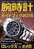 腕時計ガイドブック2015 (NEKO MOOK)