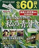 Bột rau xanh Nhật Bản có gì khiến chị em phát cuồng-iSempai.jp
