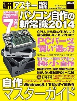 パソコン自作の新常識2014 (アスキームック)