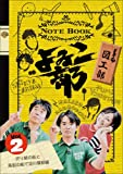 よゐこ部 Vol.2 図工部~折り紙の船と風船の船で淀川横断編 [DVD]