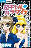 姫ギャル パラダイス 4 (フラワーコミックス)