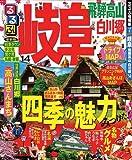 るるぶ岐阜 飛騨高山 白川郷'14 (国内シリーズ)