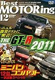 ベストモータリング 2010年12月号[DVD]
